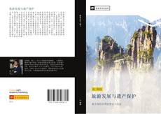 Bookcover of 旅游发展与遗产保护