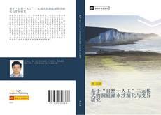 """基于""""自然—人工""""二元模式的洞庭湖水沙演化与变异研究的封面"""