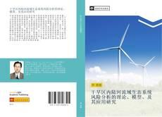 Capa do livro de 干旱区内陆河流域生态系统风险分析的理论、模型、及其应用研究