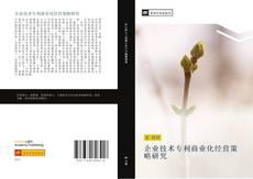 Bookcover of 企业技术专利商业化经营策略研究
