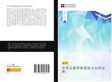 Portada del libro de 中英文犯罪报道语言运用分析