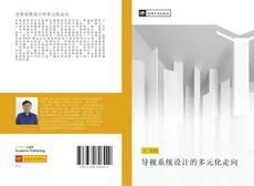 Bookcover of 导视系统设计的多元化走向