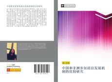 Bookcover of 中国和非洲参加清洁发展机制的比较研究