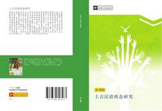 Bookcover of 上古汉语形态研究