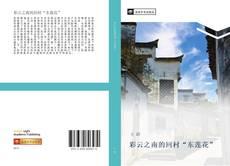 "Bookcover of 彩云之南的回村""东莲花"""