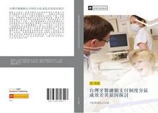 Portada del libro de 台灣牙醫總額支付制度分區成效差異原因探討