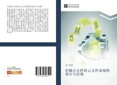 Buchcover von 存储小文件的云文件系统的设计与实现