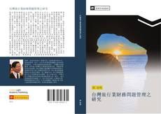 台灣旅行業財務問題管理之研究的封面