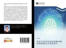 Bookcover of 汉语儿童英语阅读困难的脑结构基础及其训练效应