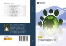 Bookcover of 中国清代以来林业史