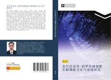 Bookcover of 光纤法布里-珀罗传感器腔长解调新方法与系统研究