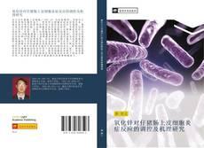 Borítókép a  氧化锌对仔猪肠上皮细胞炎症反应的调控及机理研究 - hoz
