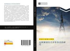 Capa do livro de 电网规划综合评价体系的研究