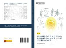 Portada del libro de 新金融模式的发展与中小企业融资模式创新研究——基于吉林省的研究