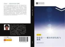 Buchcover von 价值论——根治经济危机与腐败