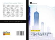 Portada del libro de 开挖及地铁列车振动对深基坑支护结构的影响研究