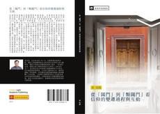 Bookcover of 從「閾門」到「類閾門」看信仰的變遷過程與互動