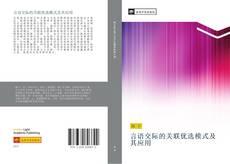 Bookcover of 言语交际的关联优选模式及其应用