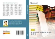 我国高等职业教育的基本建设研究的封面