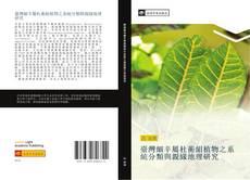 Copertina di 臺灣細辛屬杜蘅組植物之系統分類與親緣地理研究