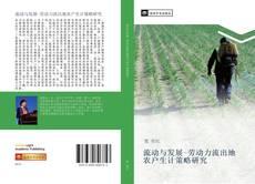 Portada del libro de 流动与发展-劳动力流出地农户生计策略研究