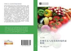 Portada del libro de 作物生长与发育的环境约束机制