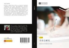 Portada del libro de 全语言研究