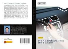 Обложка 汽车再生制动稳定性与制动踏板平稳性控制