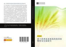 Bookcover of 基于消费需求视角的我国食物贸易发展研究