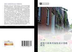 Bookcover of 建筑立面垂直绿化设计策略研究