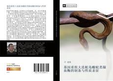 Bookcover of 基因重组大连蛇岛蝮蛇类凝血酶的制备与性质表征