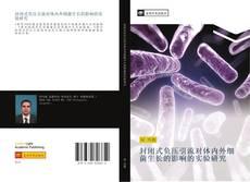 Bookcover of 封闭式负压引流对体内外细菌生长的影响的实验研究
