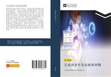 Bookcover of 雲端運算作業系統與實戰