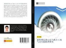 涡轮增压离心压气机全工况气动失稳机理研究的封面