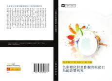 Couverture de 色彩變化對畫作觀賞眼動行為的影響研究