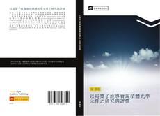 Bookcover of 以電漿子波導實現積體光學元件之研究與評價