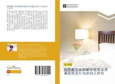 Capa do livro de 國際觀光旅館顧客服務品質滿意度及行為意向之研究