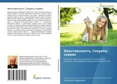 Capa do livro de Женственность. Секреты славян