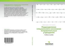 Bookcover of Подразделения специального назначения исправительных учреждений