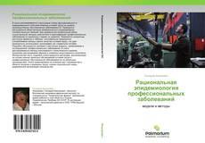 Обложка Рациональная эпидемиология профессиональных заболеваний