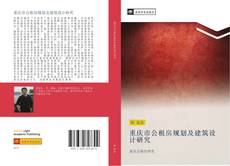 重庆市公租房规划及建筑设计研究的封面