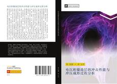 Portada del libro de 电沉积镍涂层的冲击性能与冲压成形过程分析
