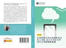 Capa do livro de 影響餐飲業使用無線點餐系統之因素-結合計畫行為理論以及知覺風險理論