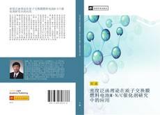 Couverture de 密度泛函理论在质子交换膜燃料电池M-N/C催化剂研究中的应用