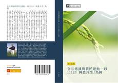 Bookcover of 公共傳播與農民運動以[1123 與農共生]為例