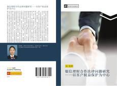 Capa do livro de 银信理财合作法律问题研究——以客户权益保护为中心