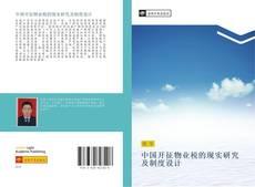 Buchcover von 中国开征物业税的现实研究及制度设计