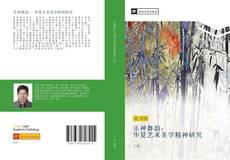 乐神舞韵: 华夏艺术美学精神研究的封面
