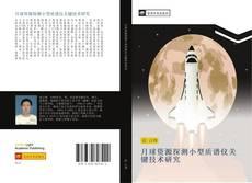 Portada del libro de 月球资源探测小型质谱仪关键技术研究