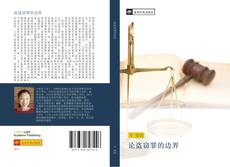 Bookcover of 论盗窃罪的边界